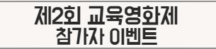 <제 2회 교육영화제> 참가자 이벤트